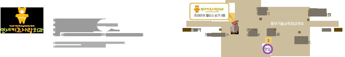 연세키즈사랑치과 I 서울특별시 강동구 암사동 414-2 롯데캐슬 4층